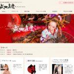 WEB|女性書道家 成田眞澄 オフィシャルホームページ
