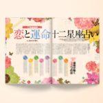 誌面カットイラスト|幻冬舎「GINGER」9月号 / 占い特集 背景コラージュ