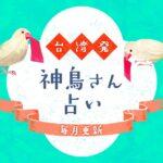 CREA web 台湾発 神鳥さん占い