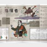 イラスト|「NicedayVISA」【世の中のしくみシリーズ vol.29 指揮者】編